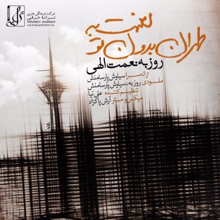 دانلود آهنگ روزبه نعمت الهی لعنت به طهران بدون تو