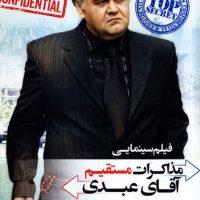 دانلود فیلم مذاکرات مستقیم آقای عبدی با لینک مستقیم