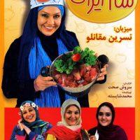 دانلود سریال شام ایرانی فصل هشتم قسمت اول