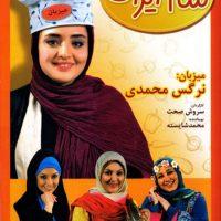 دانلود سریال شام ایرانی فصل هشتم قسمت دوم