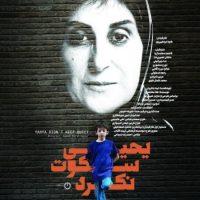 دانلود فیلم یحیی سکوت نکرد با لینک مستقیم