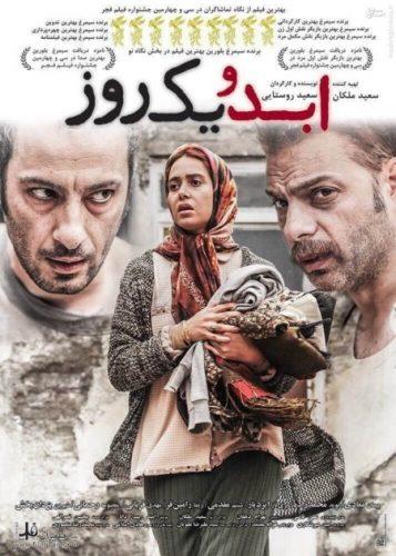 دانلود فیلم سینمایی ابد و یک روز با لینک مستقیم و رایگان