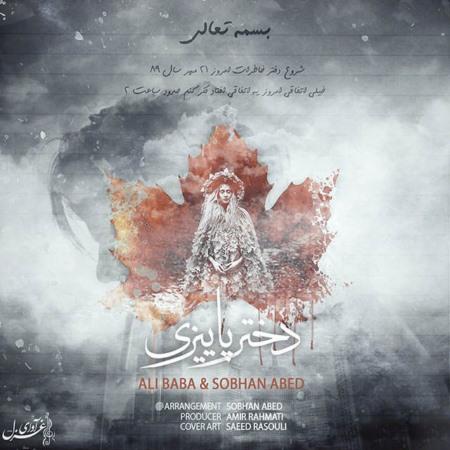 دانلود آهنگ علی بابا به نام دختر پاییزی