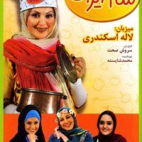 دانلود سریال شام ایرانی فصل هشتم قسمت سوم