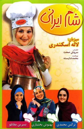 دانلود سریال شام ایران فصل هشتم قسمت سوم
