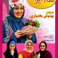 دانلود سریال شام ایرانی فصل هشتم قسمت چهارم