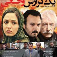 دانلود فیلم یک گزارش واقعی با لینک مستقیم