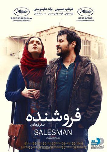 دانلود فیلم سینمایی فروشنده با کیفیت بالا و لینک مستقیم رایگان