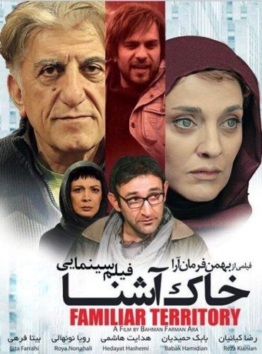 دانلود فیلم سینمایی خاک آشنا با لینک مستقیم و رایگان