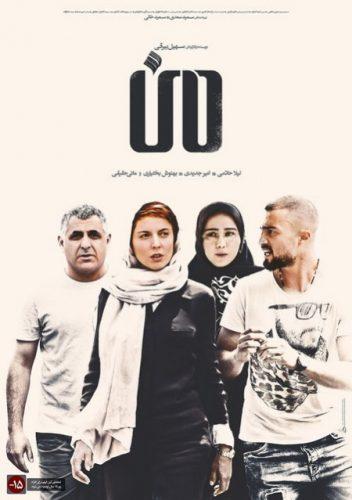دانلود فیلم سینمایی من با لینک مستقیم و رایگان
