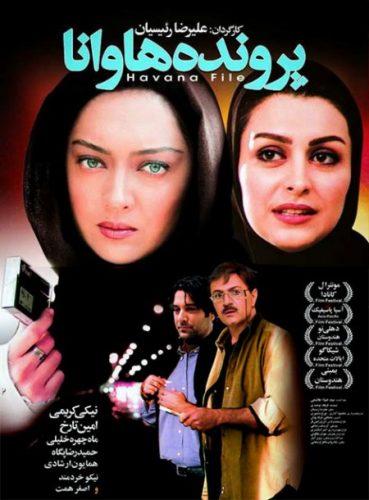 دانلود فیلم سینمایی پرونده هاوانا با لینک مستقیم