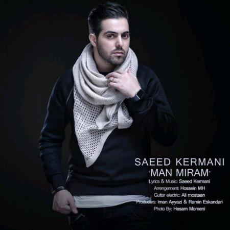 دانلود آهنگ سعید کرمانی به نام من میرم