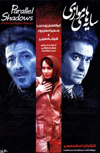دانلود فیلم سینمایی سایه های موازی با لینک مستقیم و رایگان