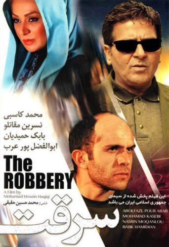 دانلود فیلم سینمایی سرقت با لینک مستقیم و رایگان
