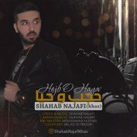 دانلود آهنگ شهاب نجفی (خاص) به نام حجب و حیا