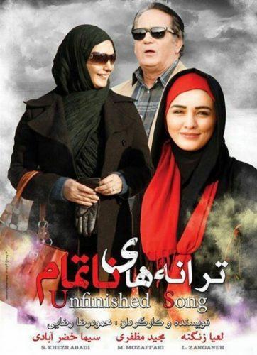 دانلود فیلم سینمایی ترانه های ناتمام با لینک مستقیم