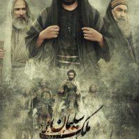 دانلود فیلم ملک سلیمان با لینک مستقیم