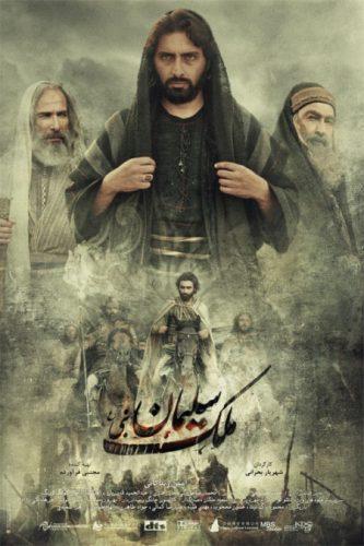 دانلود فیلم سینمایی ملک سلیمان نبی با لینک مستقیم و رایگان HD