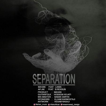 دانلود آهنگ وانتونز و ماهان ، لیانا ، افلاک به نام Separation
