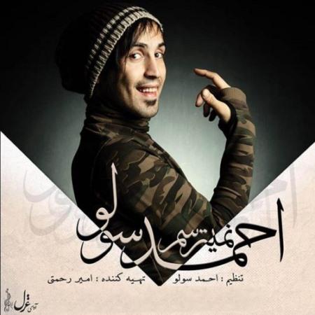 دانلود آهنگ احمد سولو به نام نمیترسم