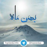 دانلود مجموعه بهترین آهنگ های بهمن ۹۵