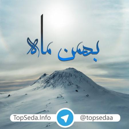 دانلود مجموعه آهنگ های برتر بهمن ماه