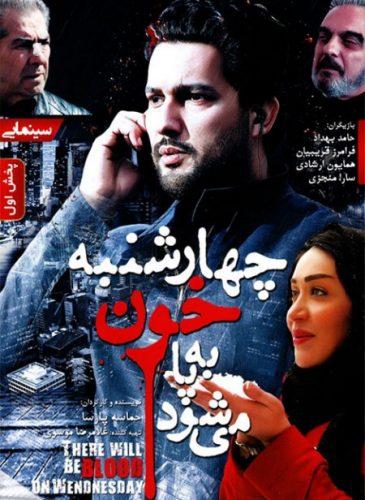 دانلود فیلم سینمایی چهارشنبه خون به پا میشود