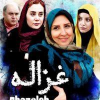دانلود فیلم غزاله با لینک مستقیم