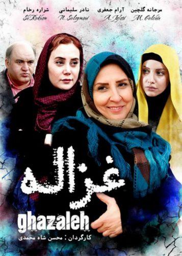 دانلود فیلم سینمایی غزاله با لینک مستقیم و رایگان