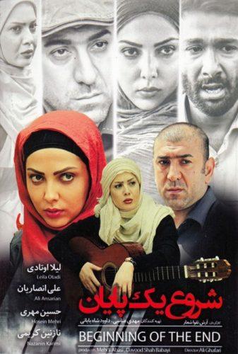 دانلود فیلم سینمایی شروع یک پایان با لینک مستقیم