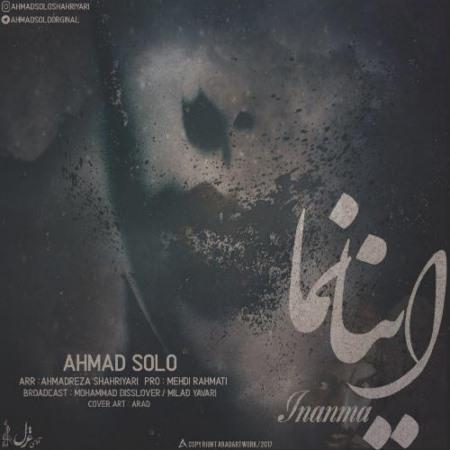 دانلود آهنگ احمد سولو به نام اینانما