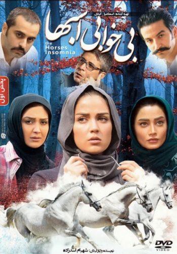 دانلود فیلم سینمایی بی خوابی اسبها با لینک مستقیم و رایگان