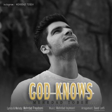 دانلود آهنگ مهرداد توبه به نام خدا میدونه