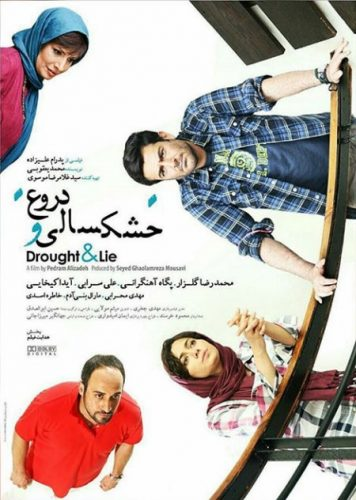 دانلود فیلم سینمایی خشکسالی و دروغ با لینک مستقیم رایگان