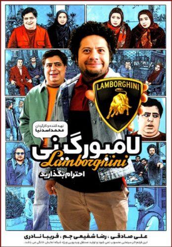 دانلود فیلم ایرانی لامبورگینی با لینک مستقیم و رایگان