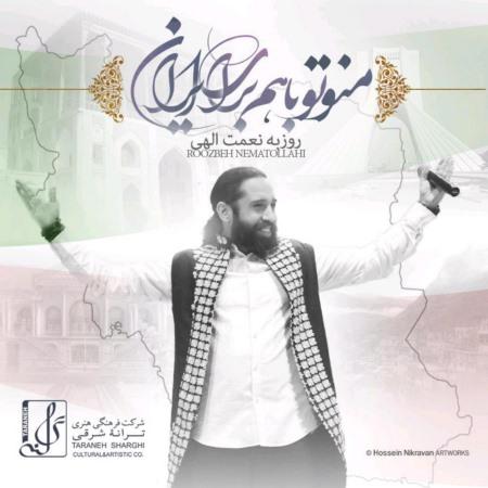 دانلود آهنگ روزبه نعمت اللهی به نام من و تو با هم برای ایران