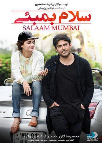 دانلود فیلم سلام بمبئی با لینک مستقیم و رایگان
