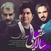 دانلود آهنگ سالار عقیلی به نام مهر ایران
