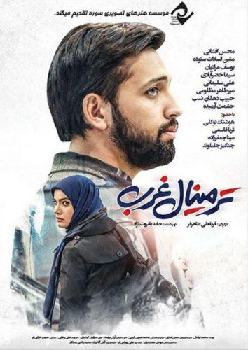 دانلود فیلم سینمایی ترمینال غرب با لینک مستقیم و رایگان