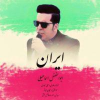 دانلود آهنگ ابوالفضل اسماعیلی به نام ایران