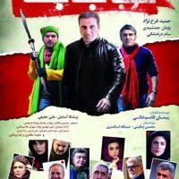 دانلود فیلم ایرانی خوب بد جلف با لینک مستقیم