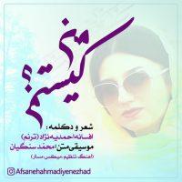 دانلود دکلمه افسانه احمدیه نژاد به نام من کیستم