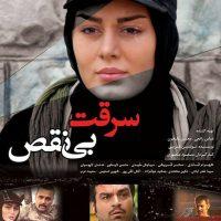 دانلود فیلم ایرانی سرقت بی نقص