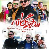 دانلود فیلم سه بیگانه در سرزمین نا شناخته با لینک مستقیم