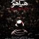 دانلود فیلم ایرانی خشم و هیاهو با لینک مستقیم