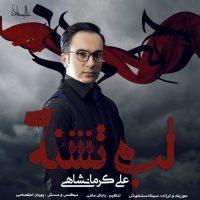 دانلود آهنگ علی کرمانشاهی به نام لب تشنه