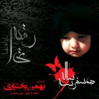 دانلود آهنگ بهمن بختیاری به نام همسفر سه ساله
