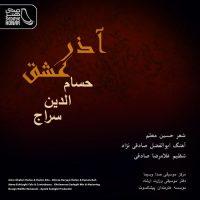 دانلود آهنگ حسام الدین سراج به نام آذر عشق