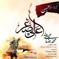 دانلود آهنگ محمدرضا عیسی وند به نام علی اصغر