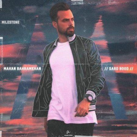 دانلود موزیک ویدیو ماهان بهرام خان به نام سرد بود